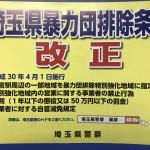 埼玉県暴力団排除条例