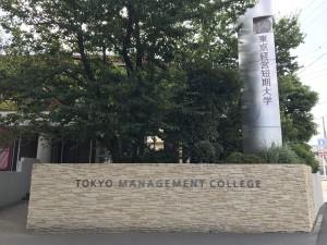 特別講義 in東京経営短期大学
