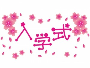 ☆新年度☆