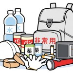 防災用備品等の取り扱い