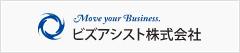 ビスアシスト株式会社