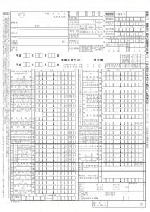 法人税申告書1