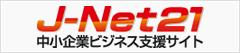 J-Net21 中小企業ビジネス支援サイト