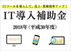 it-hojo2018-650x468